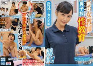 【FANZA】羞恥 新任女教師による男子校の性教育 逢見リカ先生